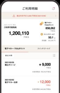 アプリ画面(明細)