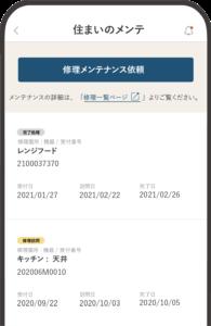 アプリ画面(住まいメンテ)